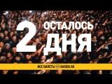 The Rasmus в Мурманске: осталось 2 дня!