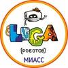 «Лига Роботов» — робототехника в Миассе