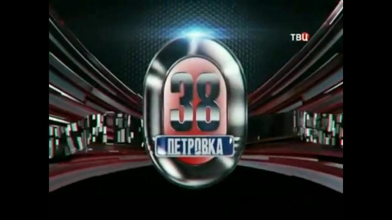 Заставка программы Петровка 38 (ТВ Центр, 2013-2015)