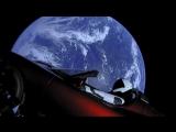 Илон Маск запустил в космос ракету с Tesla Roadster на борту