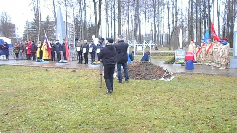 Захоронение лётчиков погибшмх в вов. г. дно, псковская область 15.11.2017г.