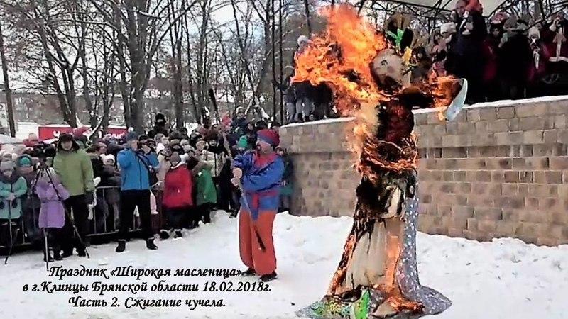 Праздник Широкая масленица в г Клинцы Брянской области 18 02 2018г Часть 2 Сжигание чучела