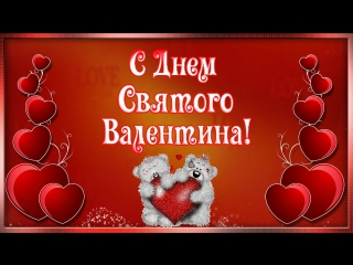 С Днём Святого Валентина. Открытка №1 Валентинка на заказ с вашими фото.