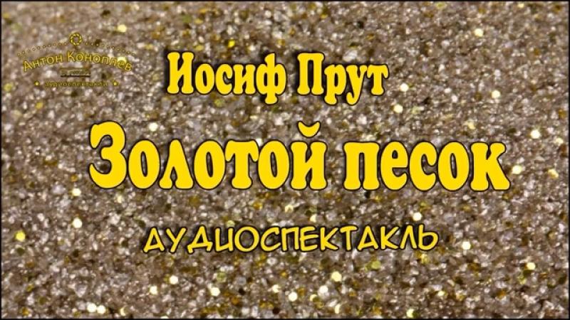 Иосиф Прут Золотой песок