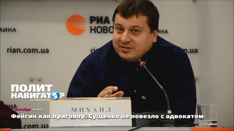 Фейгин как приговор. Сущенко не повезло с адвокатом