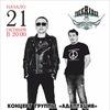 Концерт группы Адаптация в Алматы