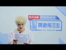 [IQiYi] Цюань читает письма фанатов