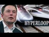 HYPERLOOP. Проект от основателя TESLA Илона Маска