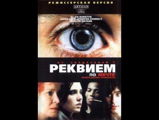 Реквием по мечте (2000) BDRip 1080p