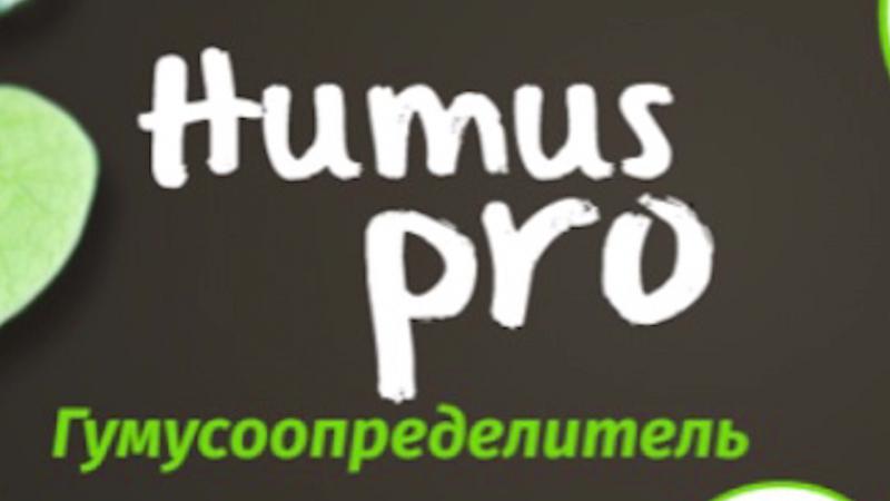 Humus pro