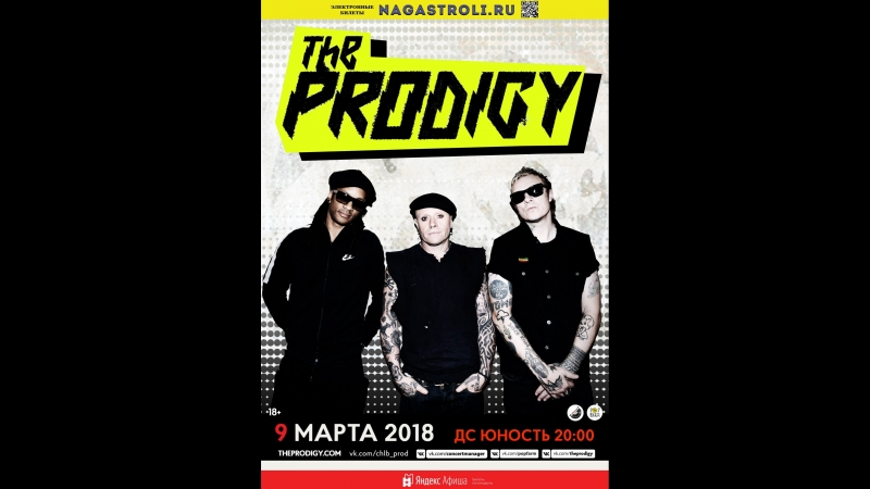 9.03.18 The Prodigy - Everybody in the place (Челябинск) Timon Zanoza feat.Лёха