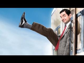 🎬Мистер Бин на отдыхе (Mr. Bean's Holiday, 2007) HD