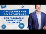 Продвижение во ВКонтакте- как работать с алгоритмом Прометей