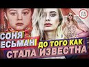 Соня Есьман - До Того Как Стала Известна / Sonya Esman - Before They Were Famous