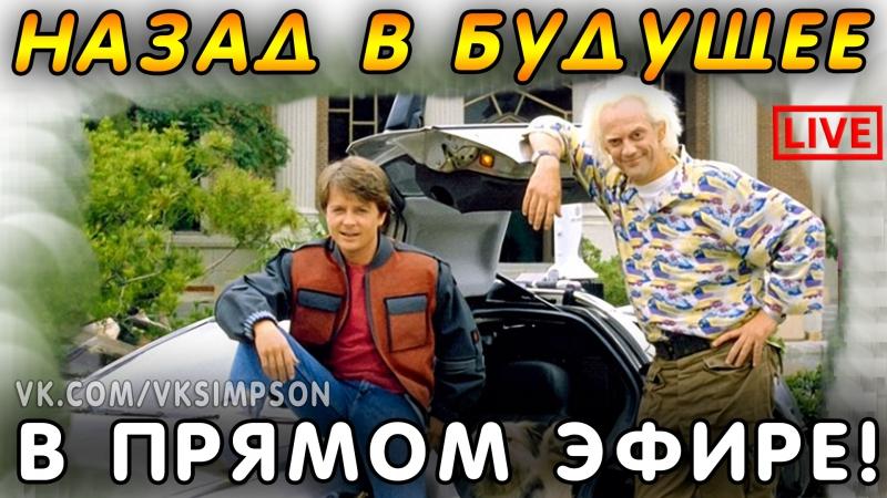 Назад в будущее в прямом эфире,будем смотреть вместе?)