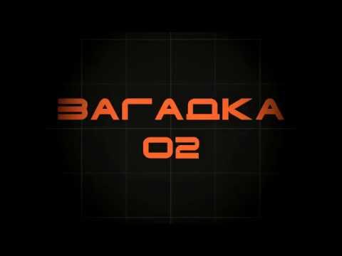 Zagadka 02