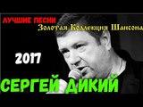 Сергей Дикий - Золотая коллекция Хитов 2018 (Новое и Лучшее)