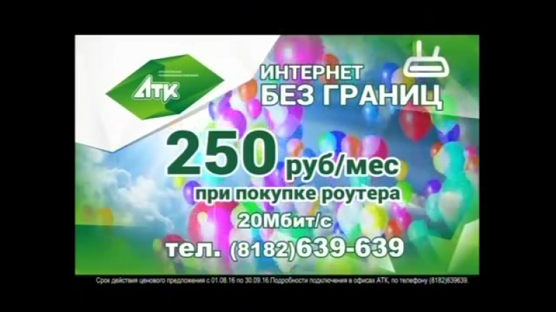 Региональная реклама [г. Архангельск] (НТВ, 31.08.2016)