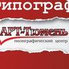 """Типография """"АРТ-Тюмень"""""""