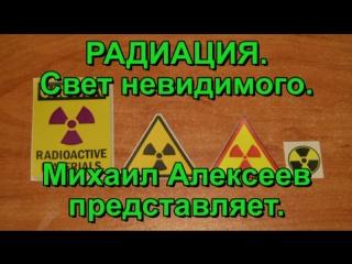 Радиация. Свет невидимого. Сюжет 24. По следам Коломенского и не только