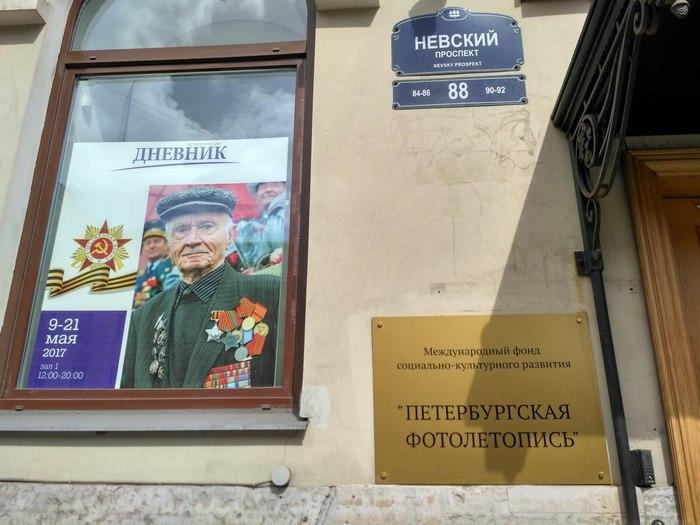 «Петербургская фотолетопись» открывает сразу две выставки