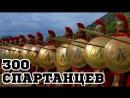300 спартанцев (1962) /Avaros/