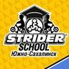 Беговелошкола STRIDER School Сахалин