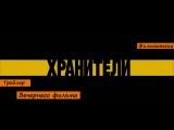 (RUS) Трейлер фильма Хранители / Watchmen.