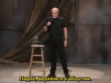 Джордж Карлин - Аборты