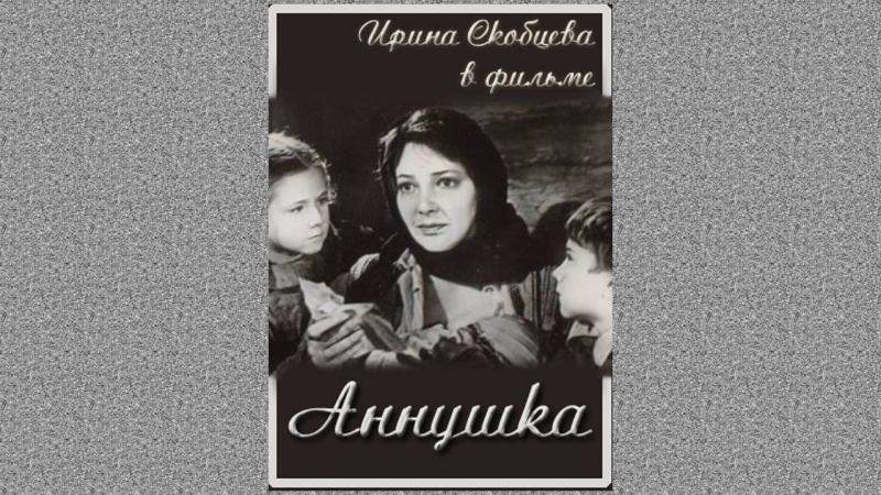 Аннушка 1959 Avaros