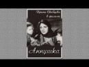 Аннушка (1959) /Avaros/