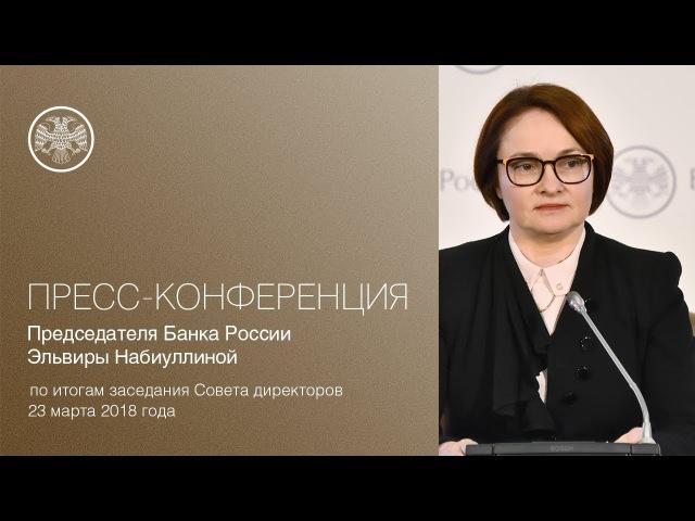 Заявление Председателя Банка России Э.Набиуллиной по итогам заседания Совета директоров (23.03.2018)