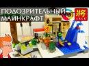 Китайское Лего Майнкрафт LELE - Зимняя Локация