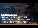 Розстріл Майдану Заочне розслідування справи Януковича Ваша Свобода
