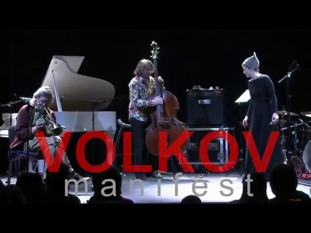 Гайворонский/Волков/Чайковская - VOLKOV manifest II 09/I-2016