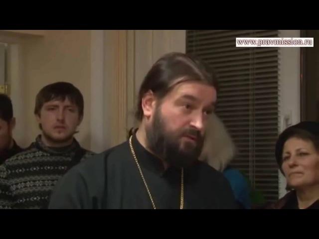 Священник Андрей Ткачев о венчании