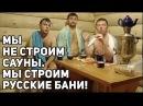 Почему мы строим настоящие русские бани Кто стоит за нашими проектами