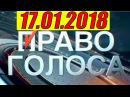 Право голоса 17.01.2018 Отношения России и 3anaдa?!