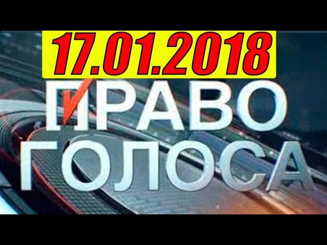 Право голоса 17 01 2018 Отношения России и 3anaдa