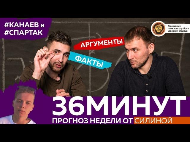 36МИНУТ | Обзор игровой недели с Иваном Канаевым и Спартаком Абраамяном 7.