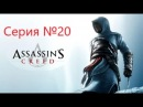 Прохождение Assassin's Creed Серия №20 Робер де Самбле девушка
