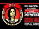 Юлия Ахмедова Стендап - Лучшие Выступления Stand Up Юлии Ахмедовой в Праге