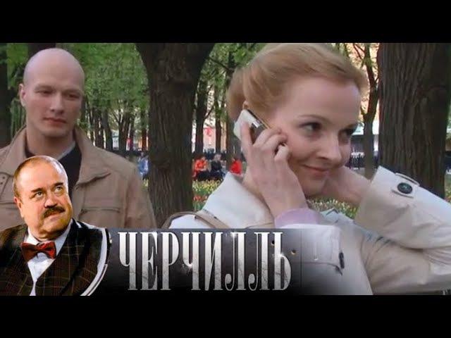 Черчилль. Гости из прошлого. 2 серия (2009). Детектив @ Русские сериалы