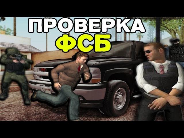 ФСБ элитная фракция на [Amazing-RP 03]