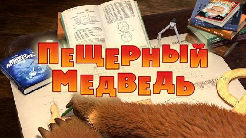 Маша и Медведь • Серия 48 - Пещерный Медведь