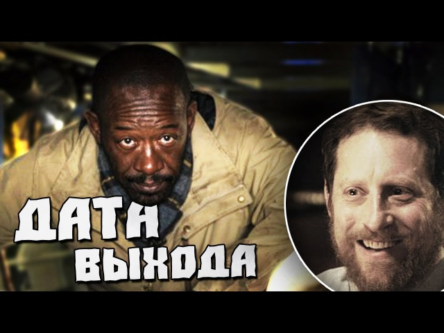 ДАТА ВЫХОДА 4 сезона Бойтесь Ходячих Мертвецов и свержение Скотта Гимпла с прест...