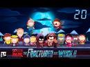 (18 ) South Park: The Fractured But Whole - 20 Месть Коннора