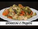 Брокколи с куриной грудкой Низкокалорийное и полезное блюдо Кулинария Рецепты Понятно о вкусном
