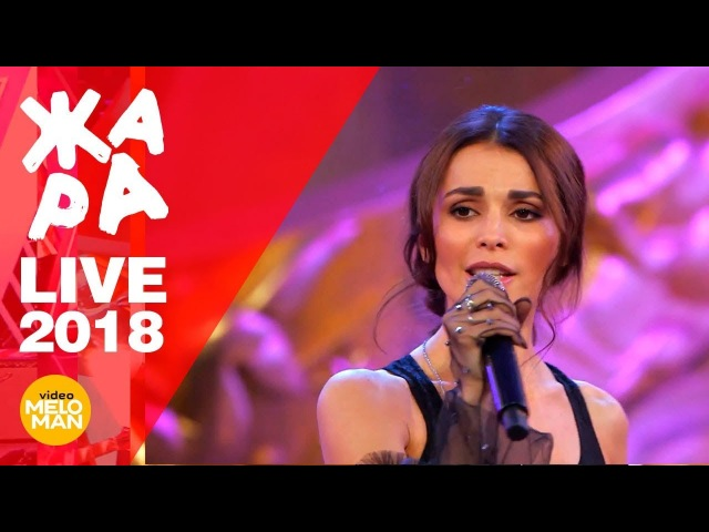 Сати Казанова - Мама (ЖАРА, Live 2018)