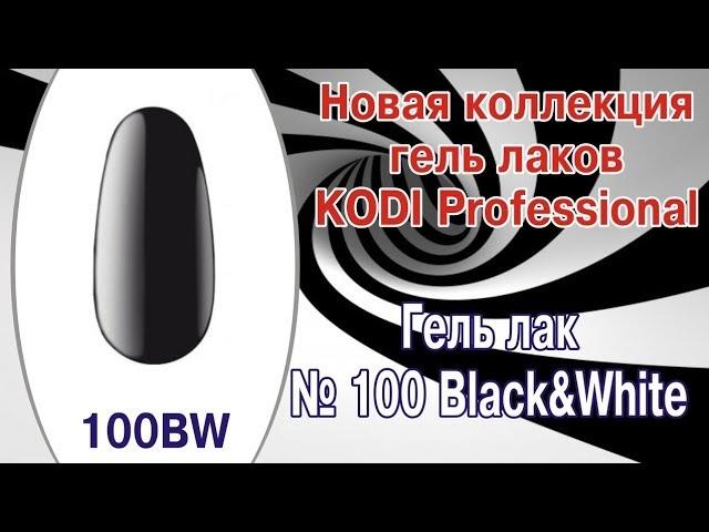 Гель лак №100 Коди BLACK WHITE